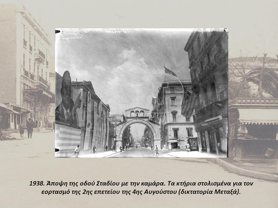 1938. Άποψη της οδού Σταδίου με την καμάρα. Τα κτήρια στολισμένα για τον εορτασμό της 2ης επετείου της 4ης Αυγούστου (δικτατορία Μεταξά).