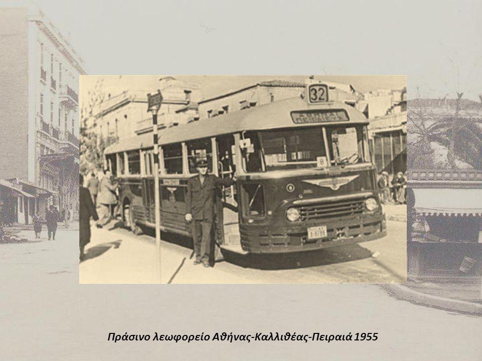 Πράσινο λεωφορείο Αθήνας-Καλλιθέας-Πειραιά 1955