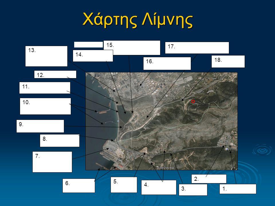 Χάρτης Λίμνης 6. 1. 2. 4. 7. 5. 3. 8. 10. 11. 18. 17. 16. 15. 14. 13. 9. 12.