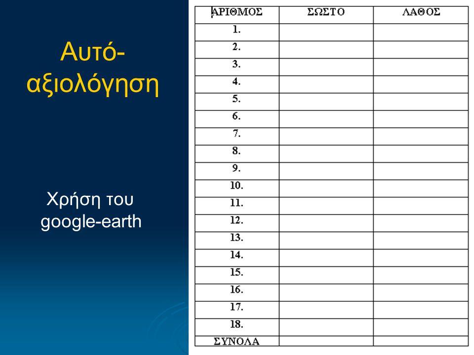 Αυτό- αξιολόγηση Χρήση του google-earth