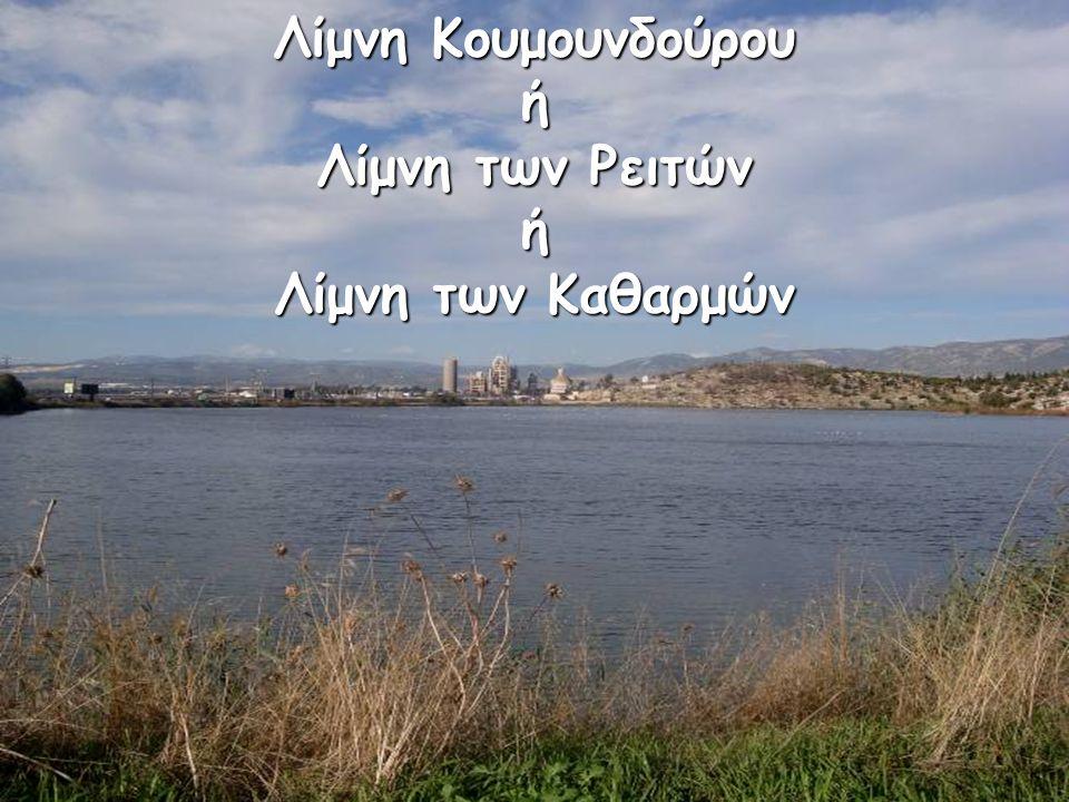 Στόχοι  Να συσχετίζει τη Λίμνη με τη θεά Δήμητρα, την Περσεφόνη και τα Ελευσίνια.