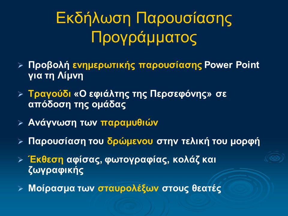 Εκδήλωση Παρουσίασης Προγράμματος   Προβολή ενημερωτικής παρουσίασης Power Point για τη Λίμνη   Τραγούδι «Ο εφιάλτης της Περσεφόνης» σε απόδοση τη