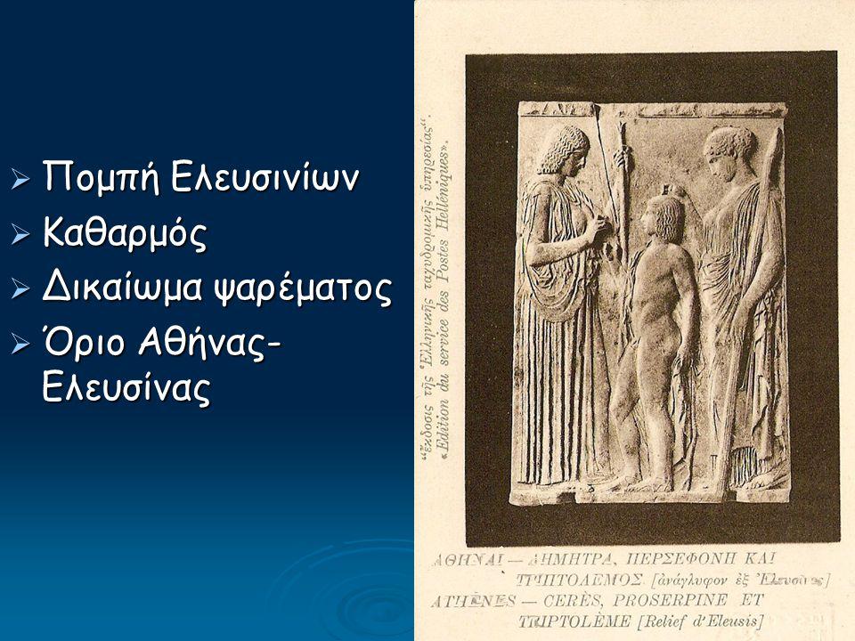  Πομπή Ελευσινίων  Καθαρμός  Δικαίωμα ψαρέματος  Όριο Αθήνας- Ελευσίνας