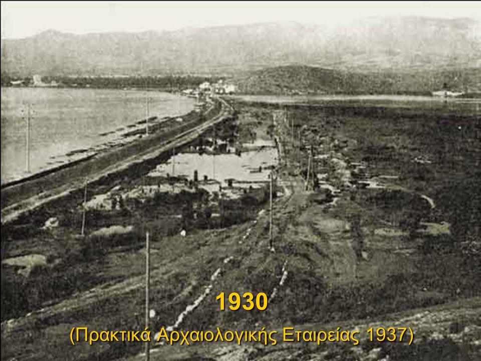 1930 (Πρακτικά Αρχαιολογικής Εταιρείας 1937)