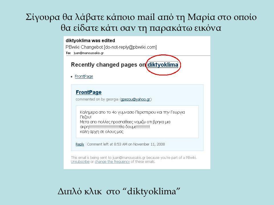 Σίγουρα θα λάβατε κάποιο mail από τη Μαρία στο οποίο θα είδατε κάτι σαν τη παρακάτω εικόνα Διπλό κλικ στο diktyoklima