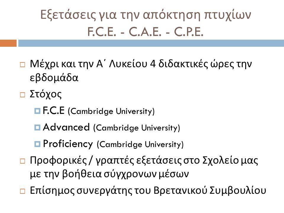 Εξετάσεις για την απόκτηση πτυχίων F.C.E. - C.A.E.