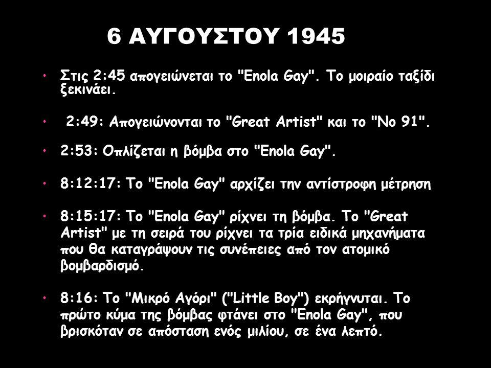 6 AYΓOYΣTOY 1945 Στις 2:45 απογειώνεται το