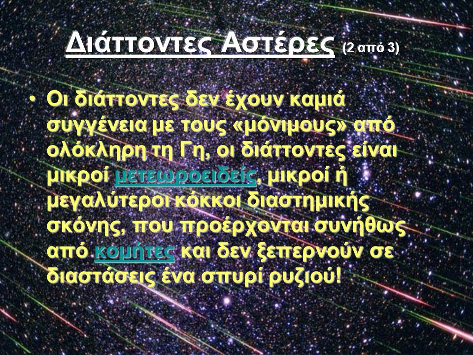 Οι διάττοντες δεν έχουν καμιά συγγένεια με τους «μόνιμους» από ολόκληρη τη Γη, οι διάττοντες είναι μικροί μετεωροειδείς, μικροί ή μεγαλύτεροι κόκκοι δ