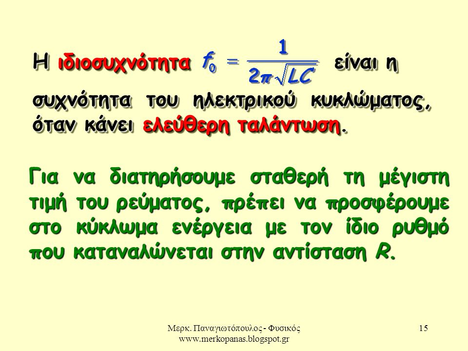 Μερκ. Παναγιωτόπουλος - Φυσικός www.merkopanas.blogspot.gr 15 Για να διατηρήσουμε σταθερή τη μέγιστη τιμή του ρεύματος, πρέπει να προσφέρουμε στο κύκλ