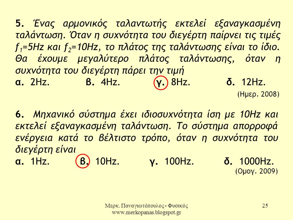 Μερκ. Παναγιωτόπουλος - Φυσικός www.merkopanas.blogspot.gr 25 5. Ένας αρμονικός ταλαντωτής εκτελεί εξαναγκασμένη ταλάντωση. Όταν η συχνότητα του διεγέ