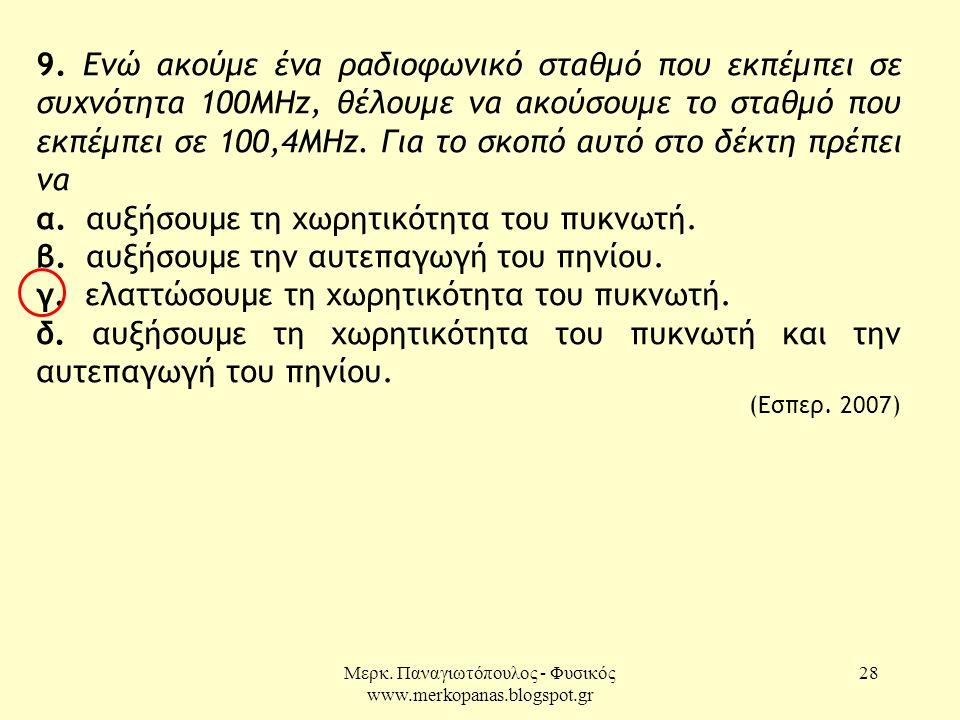 Μερκ. Παναγιωτόπουλος - Φυσικός www.merkopanas.blogspot.gr 28 9. Ενώ ακούμε ένα ραδιοφωνικό σταθμό που εκπέμπει σε συχνότητα 100MHz, θέλουμε να ακούσο