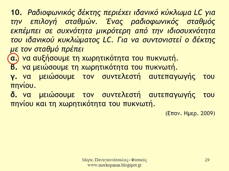 Μερκ. Παναγιωτόπουλος - Φυσικός www.merkopanas.blogspot.gr 29 10. Ραδιοφωνικός δέκτης περιέχει ιδανικό κύκλωμα LC για την επιλογή σταθμών. Ένας ραδιοφ