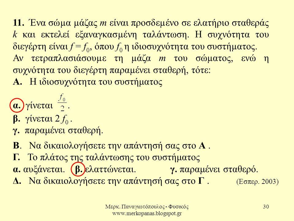 Μερκ.Παναγιωτόπουλος - Φυσικός www.merkopanas.blogspot.gr 30 11.