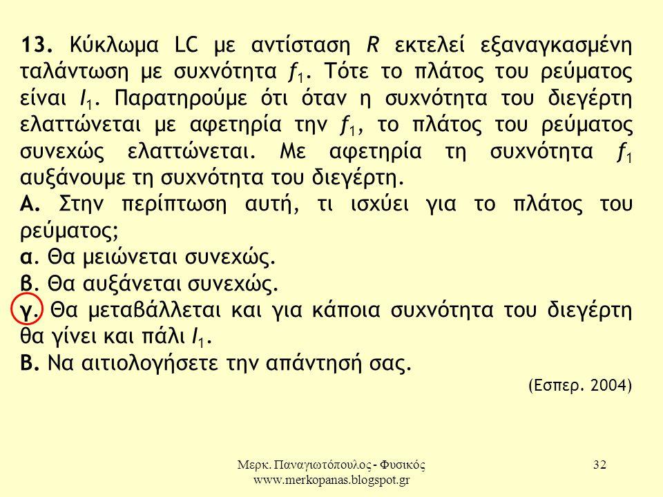 Μερκ. Παναγιωτόπουλος - Φυσικός www.merkopanas.blogspot.gr 32 13. Κύκλωμα LC με αντίσταση R εκτελεί εξαναγκασμένη ταλάντωση με συχνότητα f 1. Τότε το