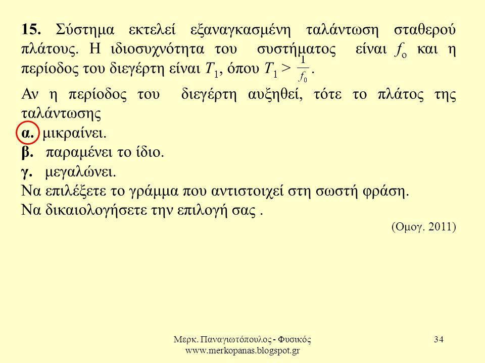 Μερκ. Παναγιωτόπουλος - Φυσικός www.merkopanas.blogspot.gr 34 15. Σύστημα εκτελεί εξαναγκασμένη ταλάντωση σταθερού πλάτους. Η ιδιοσυχνότητα του συστήμ