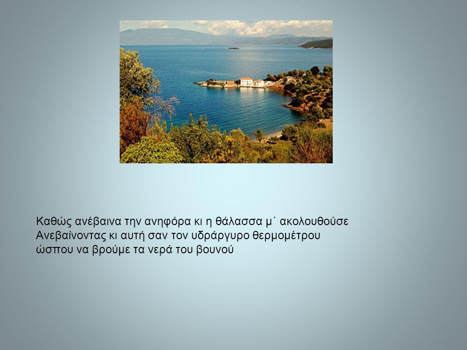 Στη Σαντορίνη αγγίζοντας νησιά που βούλιαζαν ακούγοντας να παίζει ένα σουραύλι κάπου στις αλαφρόπετρες μου κάρφωσε το χέρι στην κουπαστή μια σαΐτα τιναγμένη ξαφνικά από τα πέρατα μιας νιότης βασιλεμένης