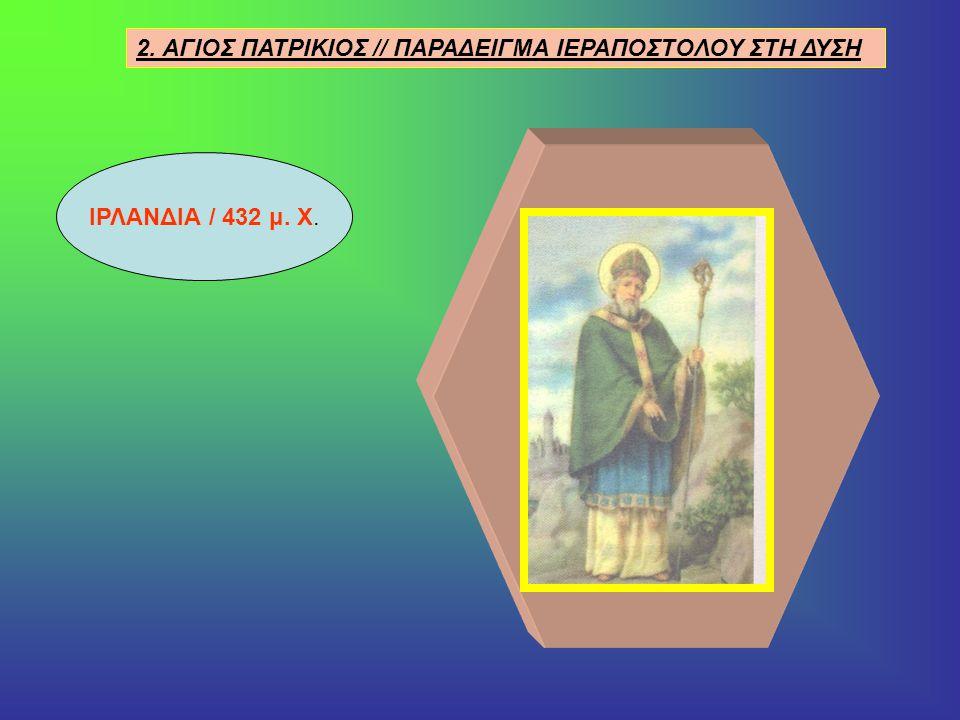 2. ΑΓΙΟΣ ΠΑΤΡΙΚΙΟΣ // ΠΑΡΑΔΕΙΓΜΑ ΙΕΡΑΠΟΣΤΟΛΟΥ ΣΤΗ ΔΥΣΗ ΙΡΛΑΝΔΙΑ / 432 μ. Χ.