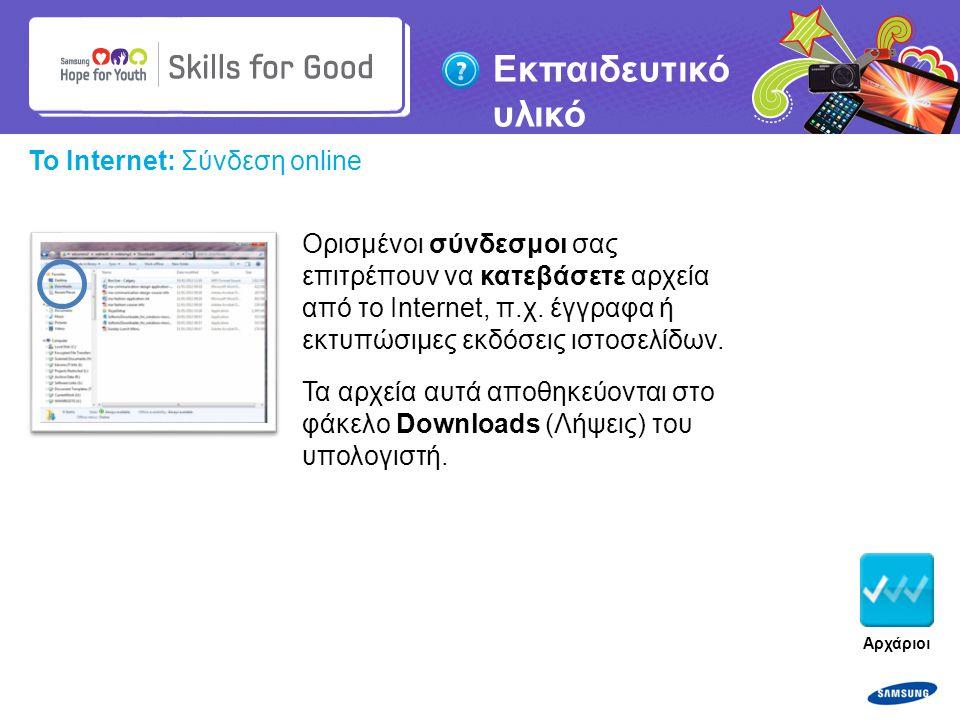 Copyright ©: 1995-2011 SAMSUNG & Samsung Hope for Youth. Με επιφύλαξη κάθε νόμιμου δικαιώματος Εκπαιδευτικό υλικό Το Internet: Σύνδεση online Ορισμένο