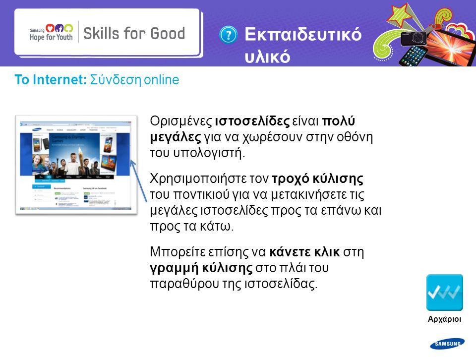 Copyright ©: 1995-2011 SAMSUNG & Samsung Hope for Youth. Με επιφύλαξη κάθε νόμιμου δικαιώματος Εκπαιδευτικό υλικό Το Internet: Σύνδεση online Ορισμένε