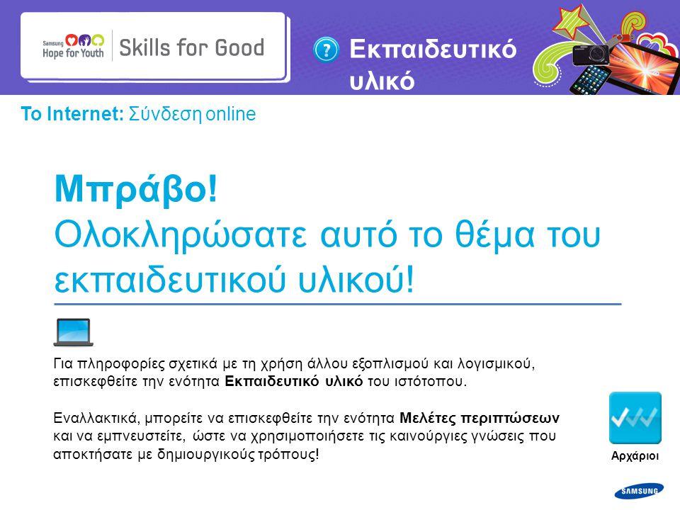 Copyright ©: 1995-2011 SAMSUNG & Samsung Hope for Youth. Με επιφύλαξη κάθε νόμιμου δικαιώματος Εκπαιδευτικό υλικό Το Internet: Σύνδεση online Μπράβο!