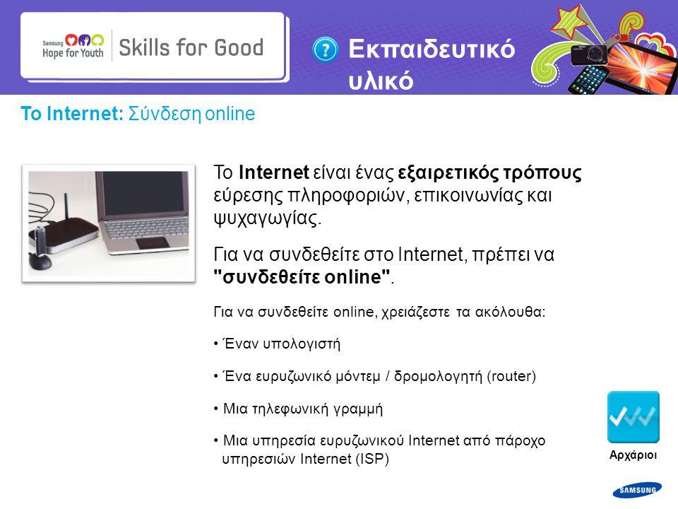 Copyright ©: 1995-2011 SAMSUNG & Samsung Hope for Youth. Με επιφύλαξη κάθε νόμιμου δικαιώματος Εκπαιδευτικό υλικό Το Internet: Σύνδεση online Αρχάριοι