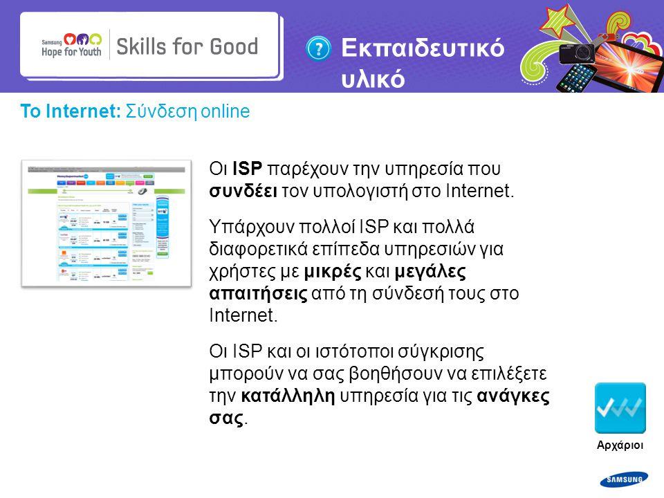 Copyright ©: 1995-2011 SAMSUNG & Samsung Hope for Youth. Με επιφύλαξη κάθε νόμιμου δικαιώματος Εκπαιδευτικό υλικό Το Internet: Σύνδεση online Οι ISP π