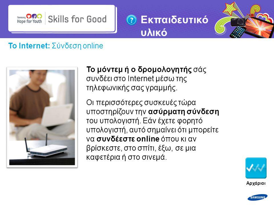Copyright ©: 1995-2011 SAMSUNG & Samsung Hope for Youth. Με επιφύλαξη κάθε νόμιμου δικαιώματος Εκπαιδευτικό υλικό Το Internet: Σύνδεση online Το μόντε