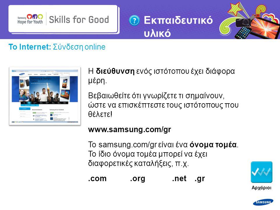 Copyright ©: 1995-2011 SAMSUNG & Samsung Hope for Youth. Με επιφύλαξη κάθε νόμιμου δικαιώματος Εκπαιδευτικό υλικό Το Internet: Σύνδεση online Η διεύθυ