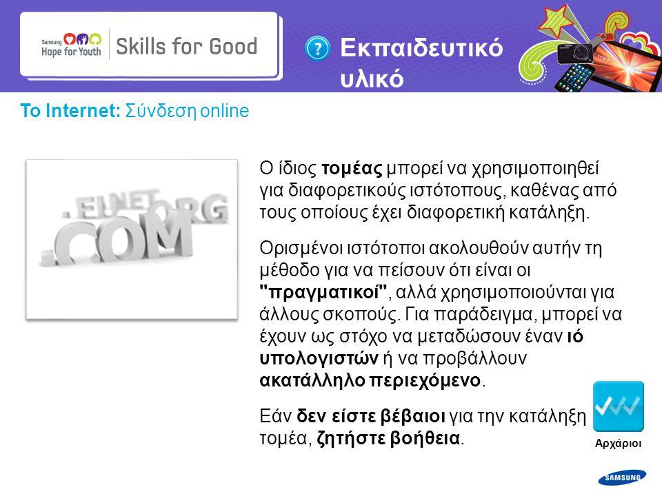 Copyright ©: 1995-2011 SAMSUNG & Samsung Hope for Youth. Με επιφύλαξη κάθε νόμιμου δικαιώματος Εκπαιδευτικό υλικό Το Internet: Σύνδεση online Ο ίδιος