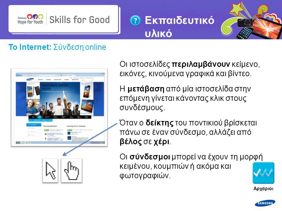 Copyright ©: 1995-2011 SAMSUNG & Samsung Hope for Youth. Με επιφύλαξη κάθε νόμιμου δικαιώματος Εκπαιδευτικό υλικό Το Internet: Σύνδεση online Οι ιστοσ