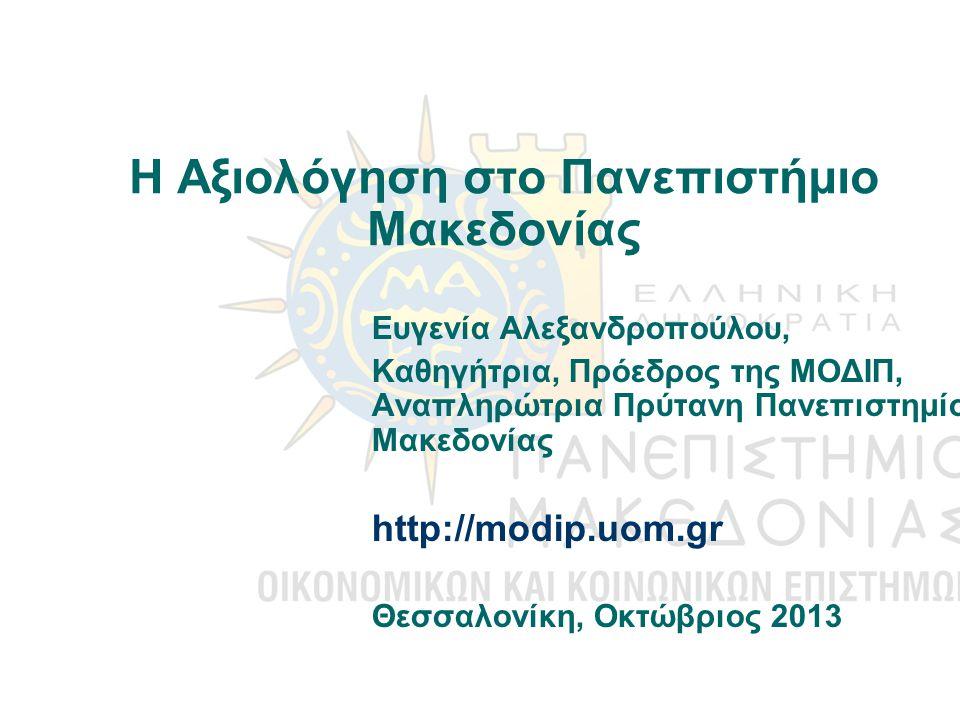 H Αξιολόγηση στο Πανεπιστήμιο Μακεδονίας Ευγενία Αλεξανδροπούλου, Καθηγήτρια, Πρόεδρος της ΜΟΔΙΠ, Αναπληρώτρια Πρύτανη Πανεπιστημίου Μακεδονίας http:/
