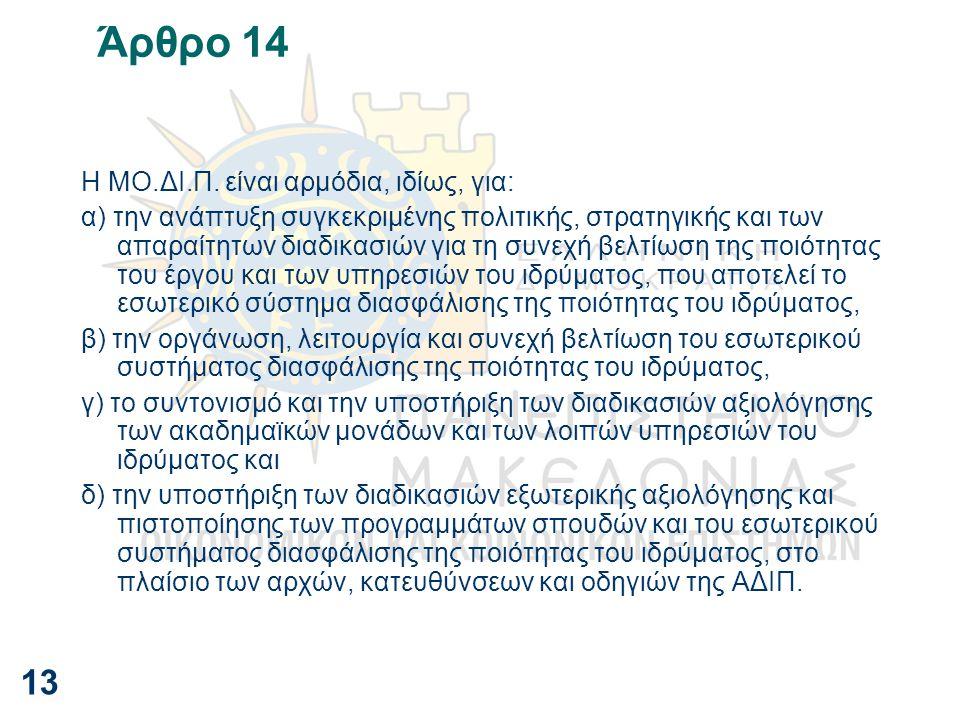 Άρθρο 14 Η ΜΟ.ΔΙ.Π. είναι αρμόδια, ιδίως, για: α) την ανάπτυξη συγκεκριμένης πολιτικής, στρατηγικής και των απαραίτητων διαδικασιών για τη συνεχή βελτ