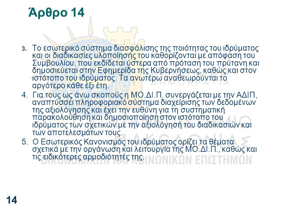 Άρθρο 14 3. Το εσωτερικό σύστημα διασφάλισης της ποιότητας του ιδρύματος και οι διαδικασίες υλοποίησής του καθορίζονται με απόφαση του Συμβουλίου, που