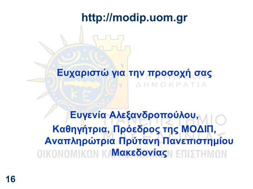 http://modip.uom.gr Ευχαριστώ για την προσοχή σας Ευγενία Αλεξανδροπούλου, Καθηγήτρια, Πρόεδρος της ΜΟΔΙΠ, Αναπληρώτρια Πρύτανη Πανεπιστημίου Μακεδονί