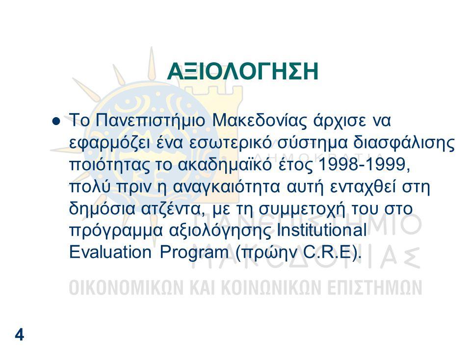 ΑΞΙΟΛΟΓΗΣΗ Το Πανεπιστήμιο Μακεδονίας άρχισε να εφαρμόζει ένα εσωτερικό σύστημα διασφάλισης ποιότητας το ακαδημαϊκό έτος 1998-1999, πολύ πριν η αναγκα