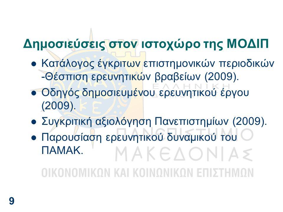 Δημοσιεύσεις στον ιστοχώρο της ΜΟΔΙΠ Κατάλογος έγκριτων επιστημονικών περιοδικών -Θέσπιση ερευνητικών βραβείων (2009). Οδηγός δημοσιευμένου ερευνητικο