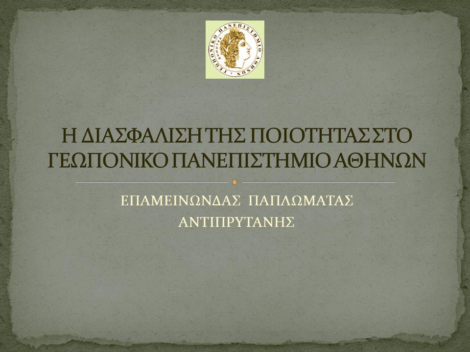 Το Γεωπονικό Πανεπιστήμιο Αθηνών είναι Νομικό Πρόσωπο Δημοσίου Δικαίου, πλήρως αυτοδιοικούμενο και αποτελείται από δύο (2) Σχολές :  Αγροτικής Παραγωγής, Υποδομών και Περιβάλλοντος με τρία (3) Ακαδημαϊκά Τμήματα : Επιστήμης Φυτικής Παραγωγής (ΕΦΠ) Επιστήμης Ζωικής Παραγωγής και Υδατοκαλλιεργειών (ΕΖΠΥ) Αξιοποίησης Φυσικών Πόρων και Γεωργικής Μηχανικής (ΑΦΠ&ΓΜ)  Τροφίμων, Βιοτεχνολογίας και Ανάπτυξης με τρία (3) Ακαδημαϊκά Τμήματα : Βιοτεχνολογίας (Β) Επιστήμης Τροφίμων και Διατροφής Ανθρώπου (ΕΤΔΑ) Αγροτικής Οικονομίας και Ανάπτυξης (ΑΟΑ)