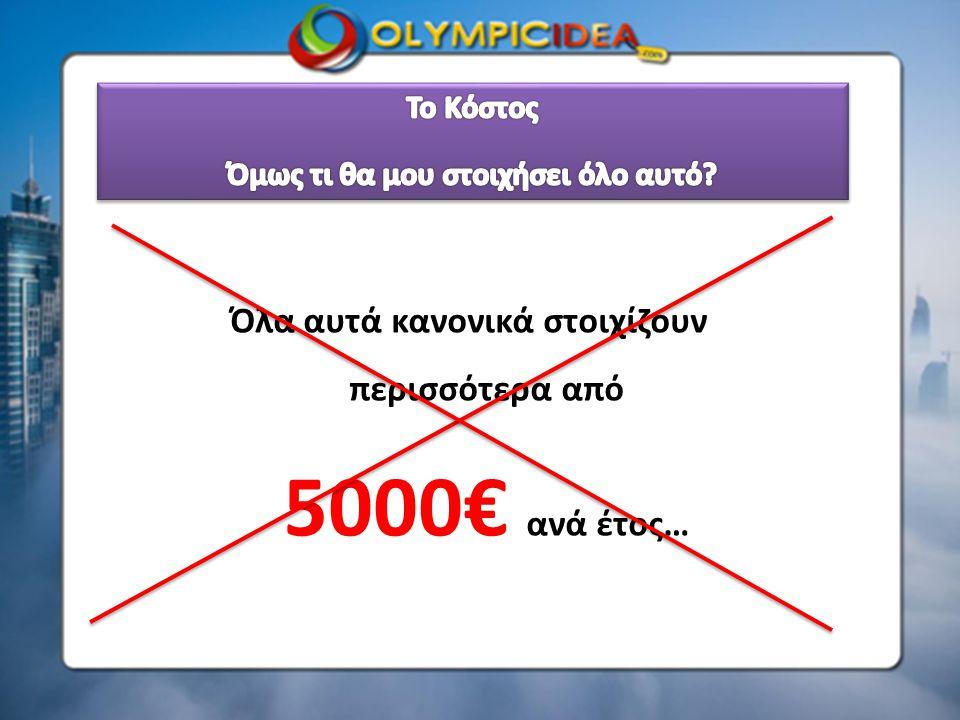 Στην Olympic Idea σας παρέχουμε ΟΛΑ ΑΥΤΑ με μόνο….