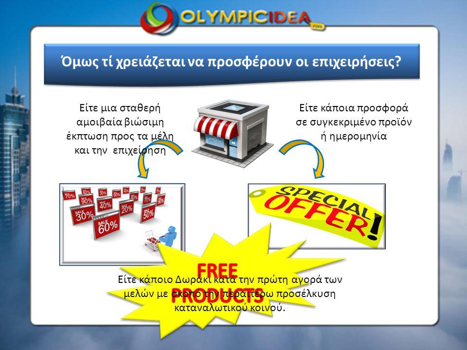 Όλοι οι επιχειρηματίες πλέον γνωρίζουν ότι το Internet είναι κάτι καλό για την επιχείρησή τους, όμως είτε επειδή δεν έχουν τις γνώσεις είτε επειδή αδυνατούν να επενδύσουν κεφάλαια της τάξεως των +4000€ για την απόκτηση ενός e-shop, παραμένουν εκτός χάνοντας έτσι εν δυνάμει πελάτες και κέρδη… Στην Olympic Idea έχουμε φροντίσει και για αυτό.