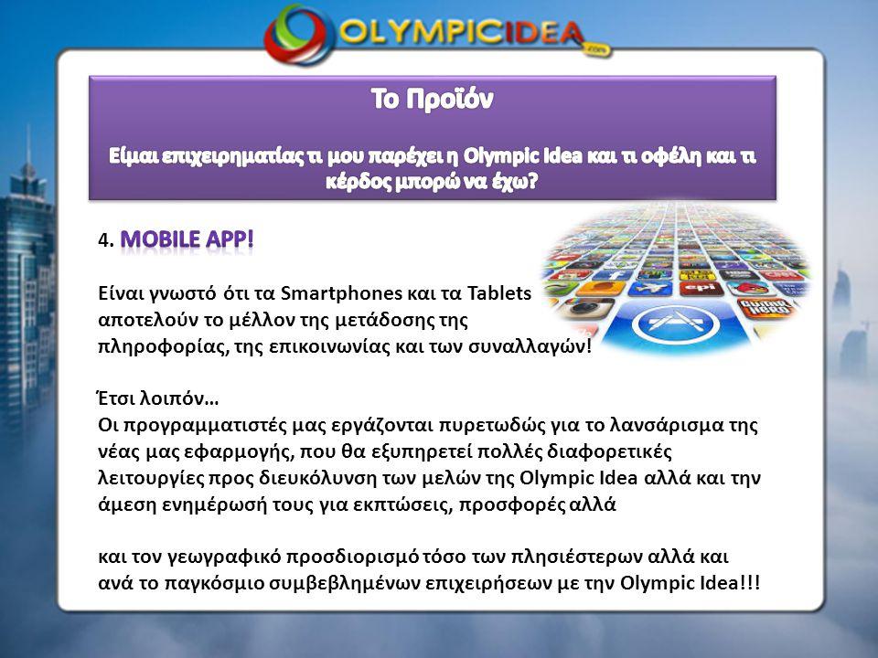 Να τα δούμε συνοπτικά: 1.Εισροή Συνειδητοποιημένου Πελατολογίου 2.Ηλεκτρονική Διαφημιστική Αφίσα ( Slide ) 3.Επαγγελματικό e-Shop 4.Διαδραστική Εφαρμογή για φορητές συσκευές (Interactive Mobile Application)