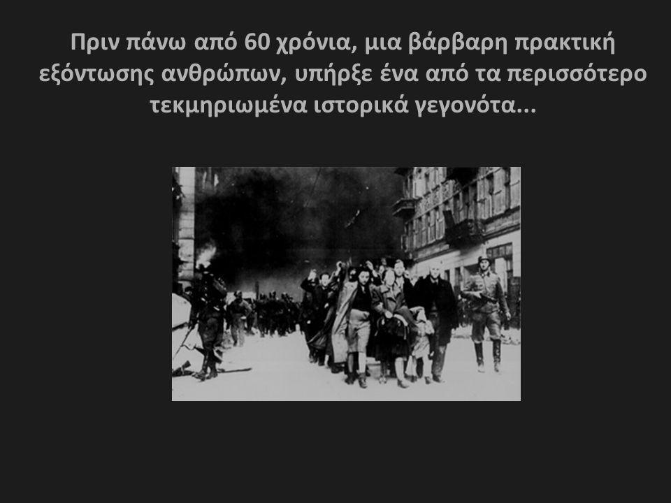 Πριν πάνω από 60 χρόνια, μια βάρβαρη πρακτική εξόντωσης ανθρώπων, υπήρξε ένα από τα περισσότερο τεκμηριωμένα ιστορικά γεγονότα...