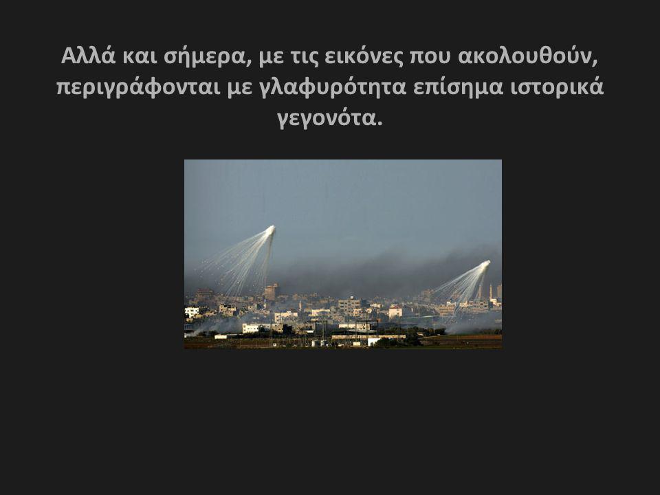 Αλλά και σήμερα, με τις εικόνες που ακολουθούν, περιγράφονται με γλαφυρότητα επίσημα ιστορικά γεγονότα.