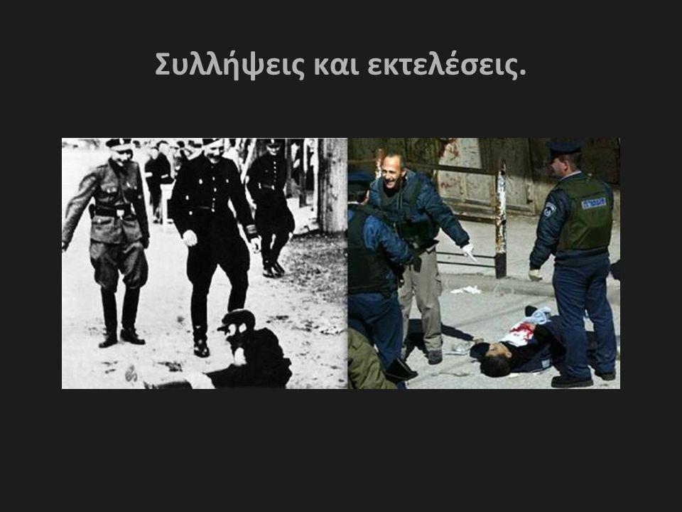 Συλλήψεις και εκτελέσεις.