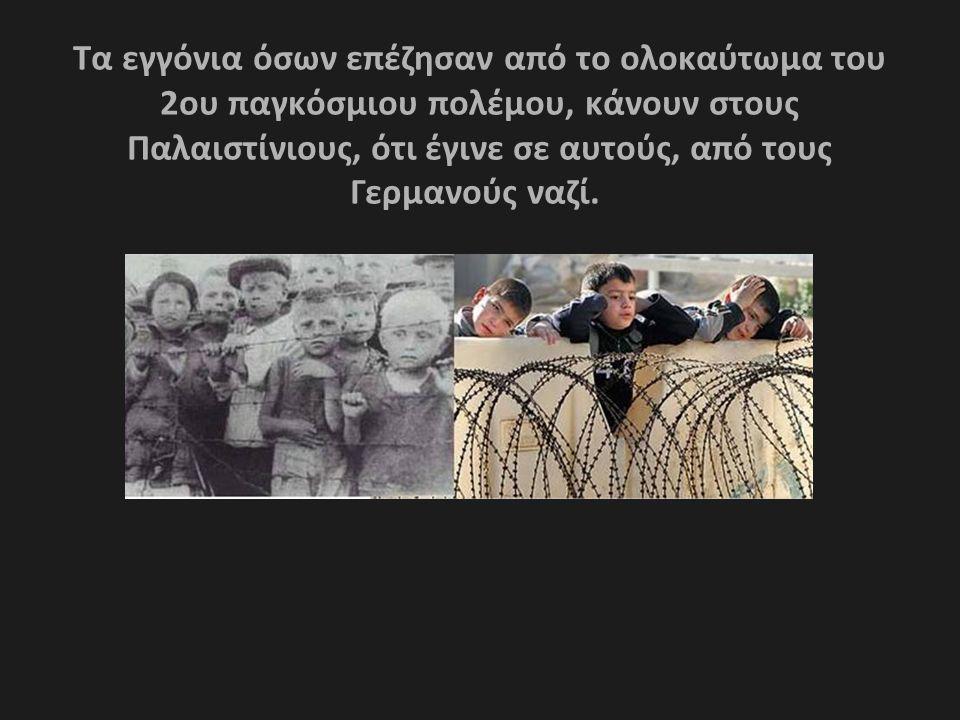 Τα εγγόνια όσων επέζησαν από το ολοκαύτωμα του 2ου παγκόσμιου πολέμου, κάνουν στους Παλαιστίνιους, ότι έγινε σε αυτούς, από τους Γερμανούς ναζί.
