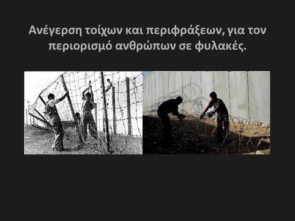 Ανέγερση τοίχων και περιφράξεων, για τον περιορισμό ανθρώπων σε φυλακές.