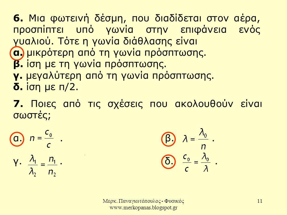 Μερκ.Παναγιωτόπουλος - Φυσικός www.merkopanas.blogspot.gr 11 6.