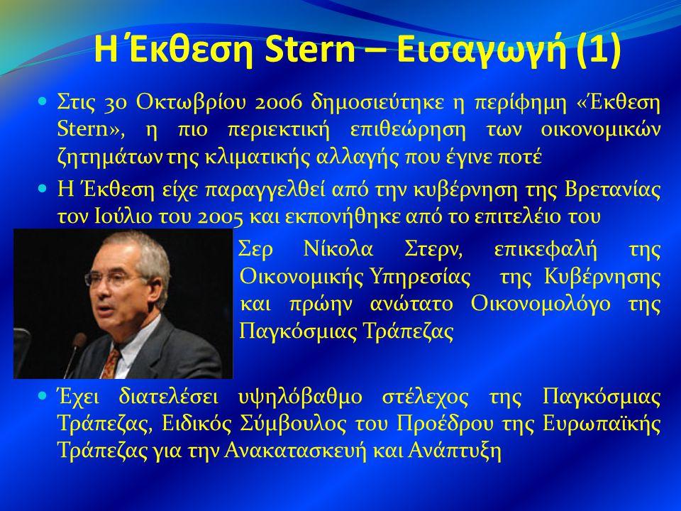 Η Έκθεση Stern – Εισαγωγή (1) Στις 30 Οκτωβρίου 2006 δημοσιεύτηκε η περίφημη «Έκθεση Stern», η πιο περιεκτική επιθεώρηση των οικονομικών ζητημάτων της