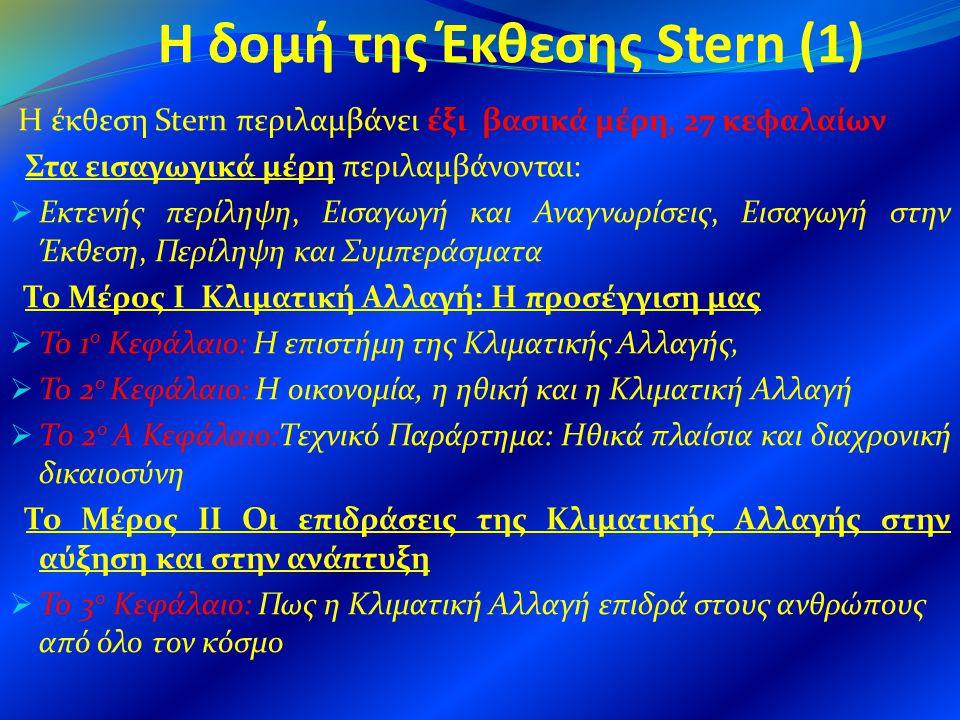 Η δομή της Έκθεσης Stern (1) Η έκθεση Stern περιλαμβάνει έξι βασικά μέρη, 27 κεφαλαίων Στα εισαγωγικά μέρη περιλαμβάνονται:  Εκτενής περίληψη, Εισαγω