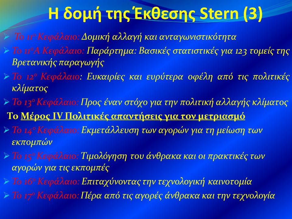 Η δομή της Έκθεσης Stern (3)  To 11 ο Κεφάλαιο: Δομική αλλαγή και ανταγωνιστικότητα  To 11 ο Α Κεφάλαιο: Παράρτημα: Βασικές στατιστικές για 123 τομε