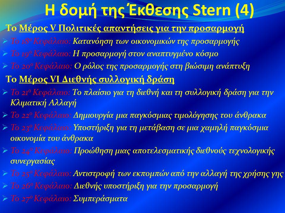 Η δομή της Έκθεσης Stern (4) Το Μέρος V Πολιτικές απαντήσεις για την προσαρμογή  To 18 ο Κεφάλαιο: Κατανόηση των οικονομικών της προσαρμογής  To 19
